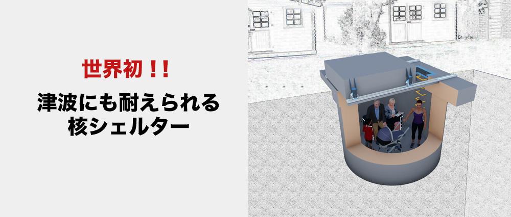 家庭用シェルター販売専門店【核シェルター・津波シェルター・地震シェルター】